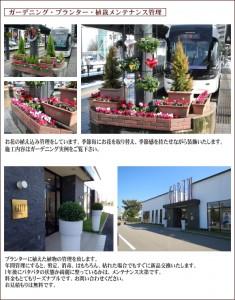 ガーデニング・プランター・植栽メンテナンス管理