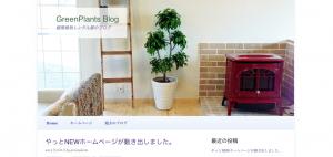 グリーンプランツブログがリニューアルしました。