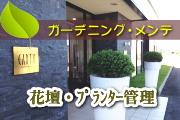 花壇・プランター管理・メンテナンス