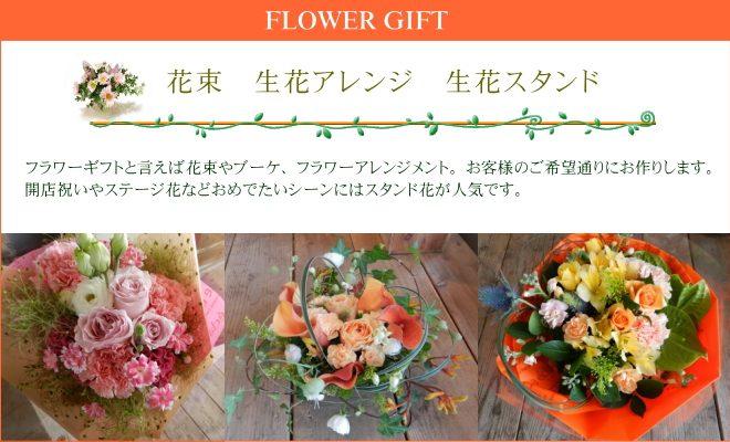 花束、生花アレンジ、スタンド花の販売
