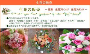 生花の販売