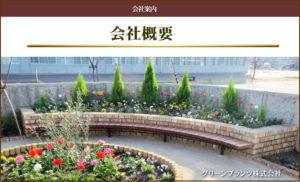 観葉植物レンタル・観葉植物販売・ギフト・植物メンテナンスのグリーンプランツ株式会社